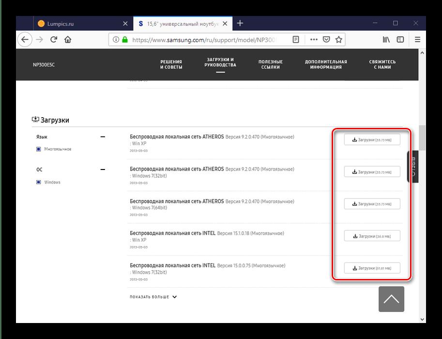 Загрузка драйверов для samsung np300e5c с сайта вендора