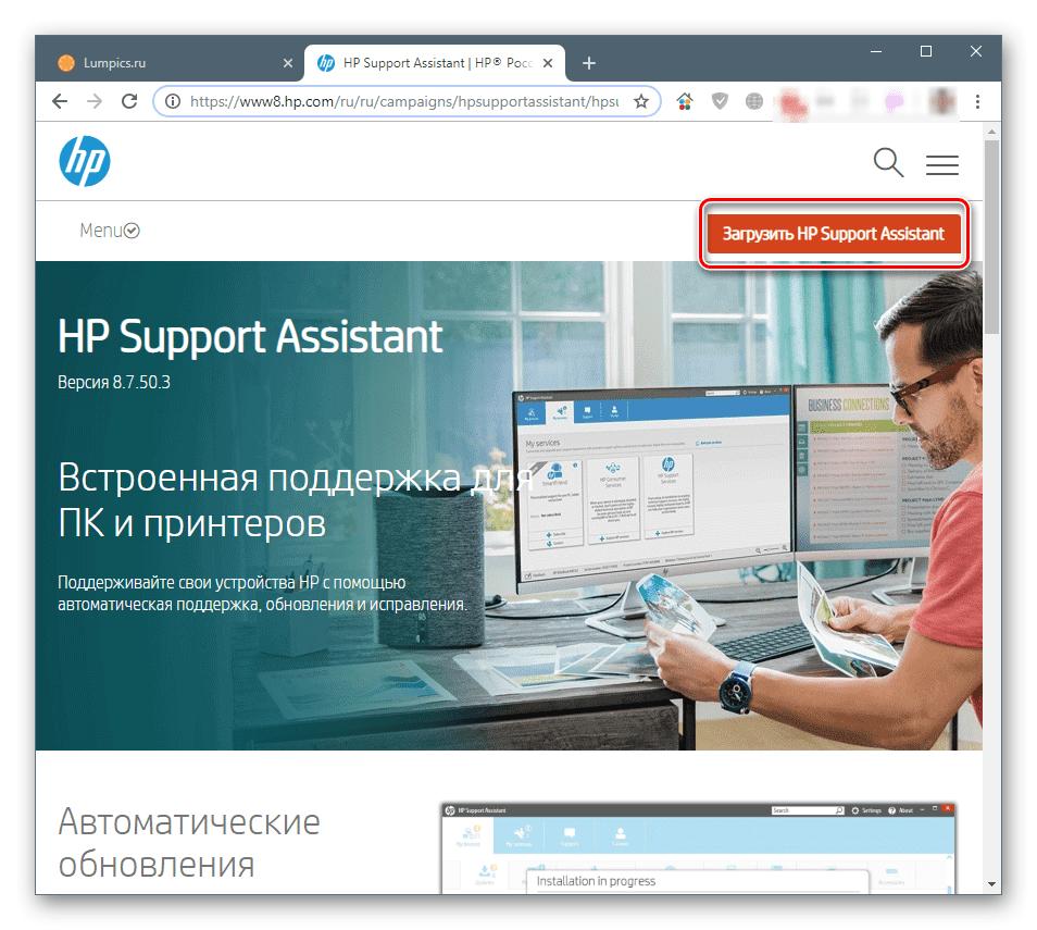 Загрузка программы HP Support Assistant с официального сайта разработчика