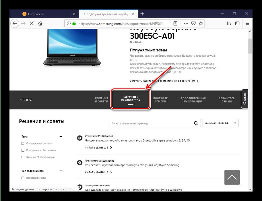 Загрузки для получения драйверов для samsung np300e5c с сайта вендора