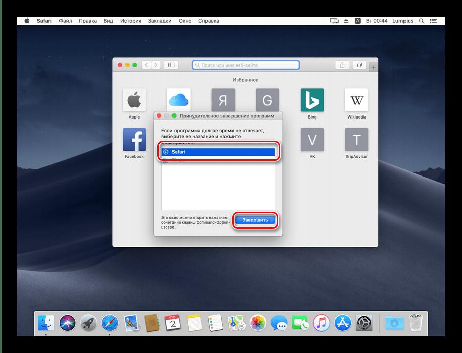Закрыть программу в принудительном порядке на macOS