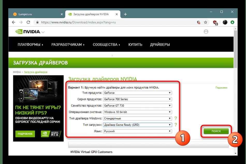 Заполнение формы на официальном сайте для поиска драйвера для NVIDIA GeForce GT 730