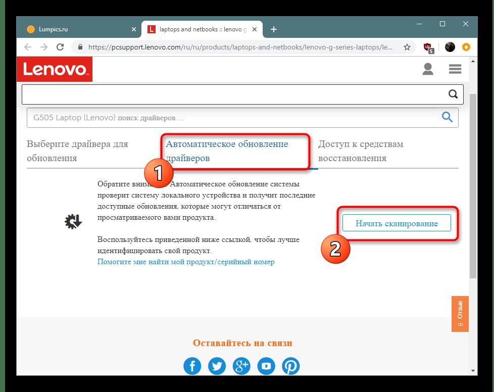 Запуск автоматического поиска драйверов Bluetooth-адаптера на официальном сайте