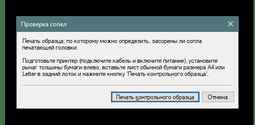 Запуск инструмента для проверки сопел в Windows 10