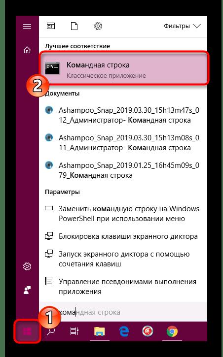 Запуск командной строки через меню пуск в операционной системе Windows 10