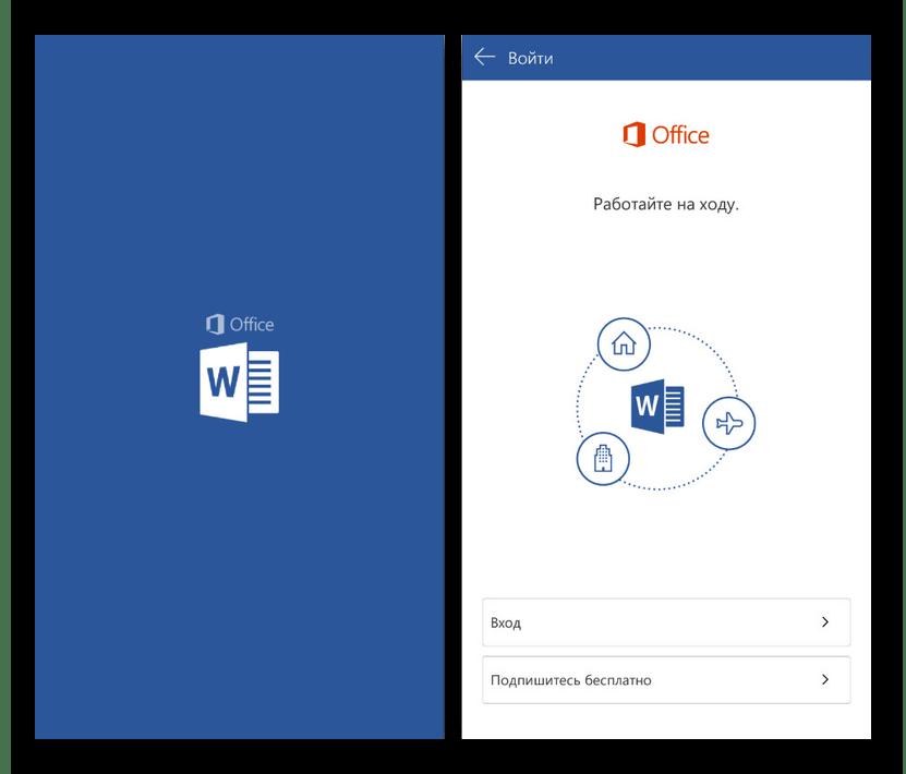Запуск приложения Microsoft Word на Android