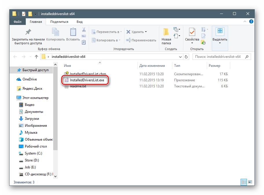Запуск программы InstalledDriversList с помощью исполняемого файла
