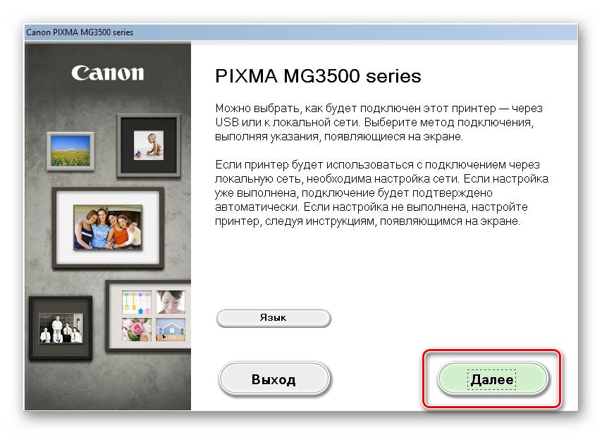 Запуск программы установки полного пакета софта для МФУ Canon PIXMA MG3540