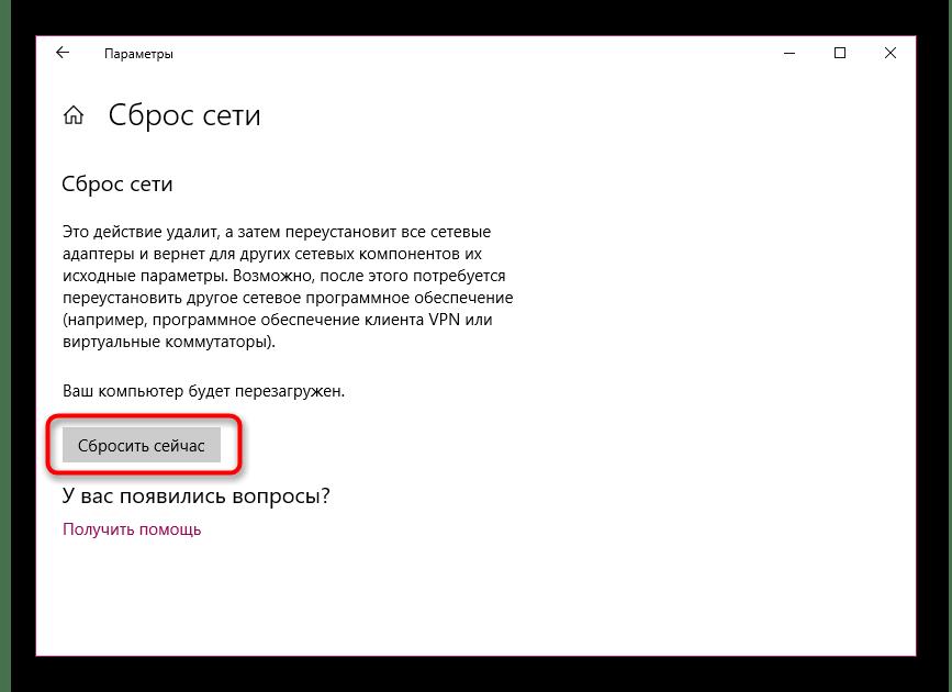 Запуск сброса сети через параметры в операционной системе Windows 10