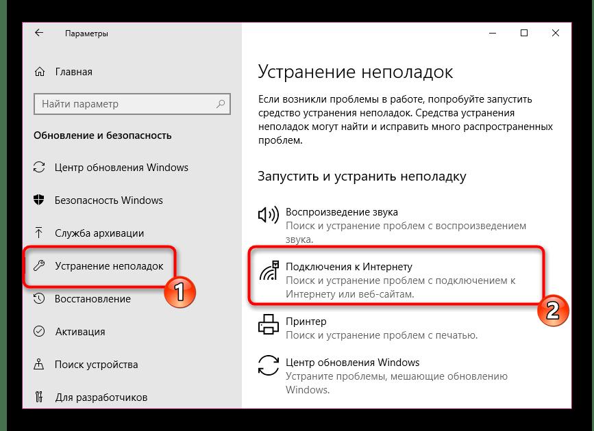 Запуск средства исправления неполадок с сетью в операционной системе Windows 10