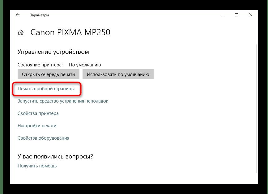 Запуск тестовой печати принтера через меню Параметры в Windows 10
