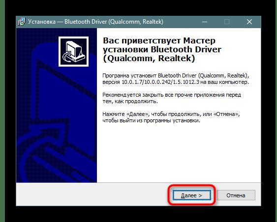 Запуск установщика драйвера Bluetooth-адаптера с официального сайта