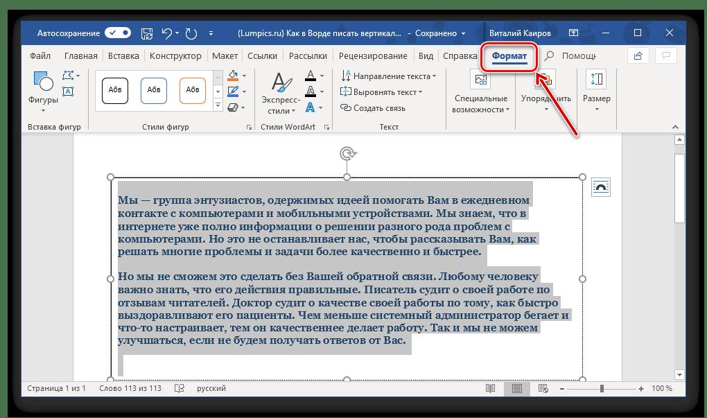 открытие вкладки Формат для поворота текстового поля в программе Microsoft Word