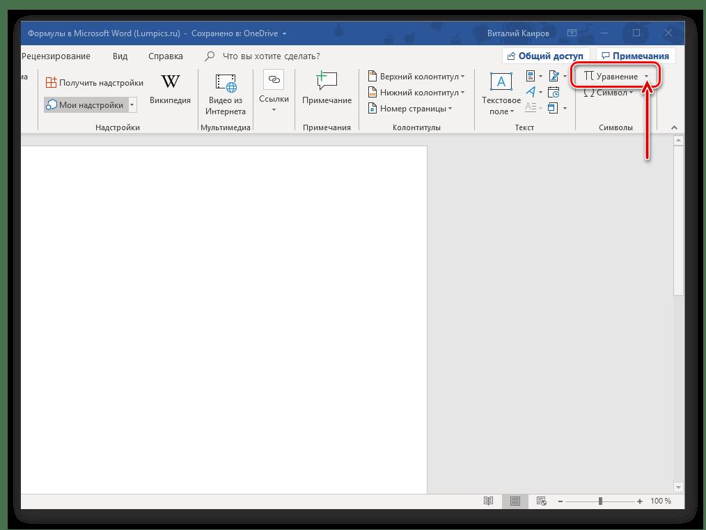развернуть меню пункта Уравнение в программе Microsoft Word