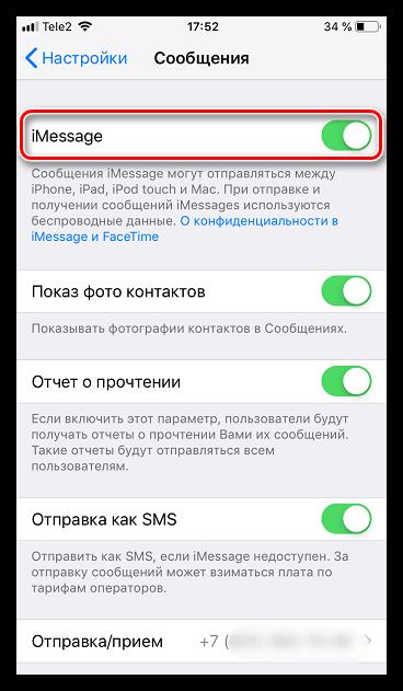 Активация iMessage на iPhone
