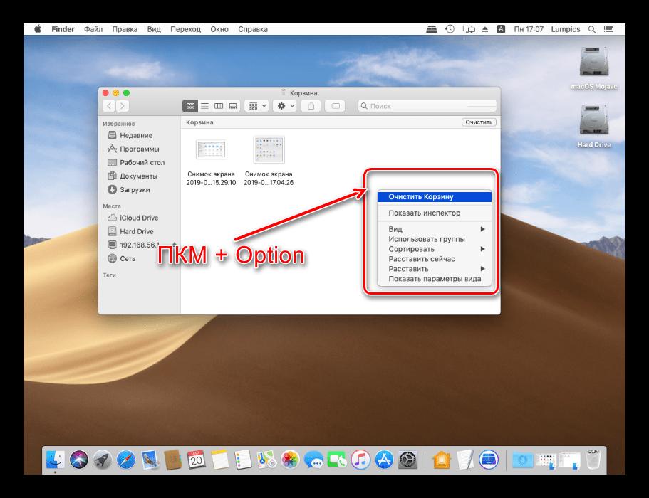 Альтернативная очистка корзины macOS для удаления защищенных файлов