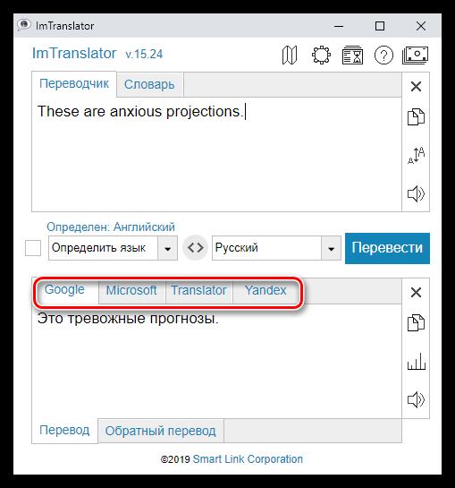 Альтернативные варианты перевода в ImTranslator для Google Chrome