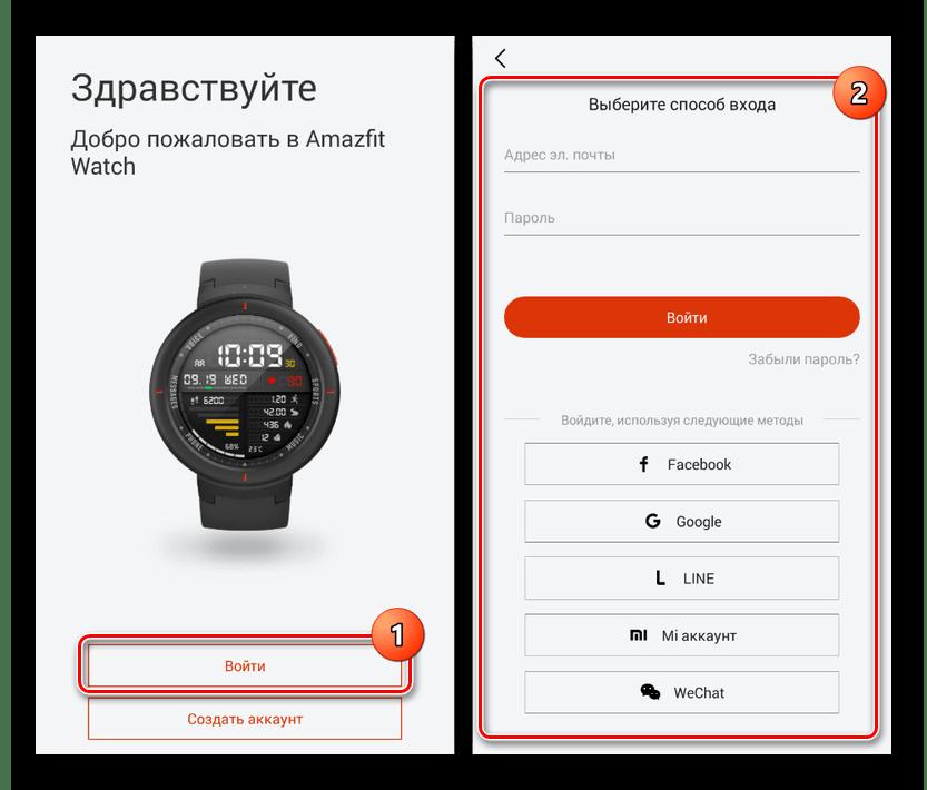 Авторизация в приложении Amazfit Watch на Android