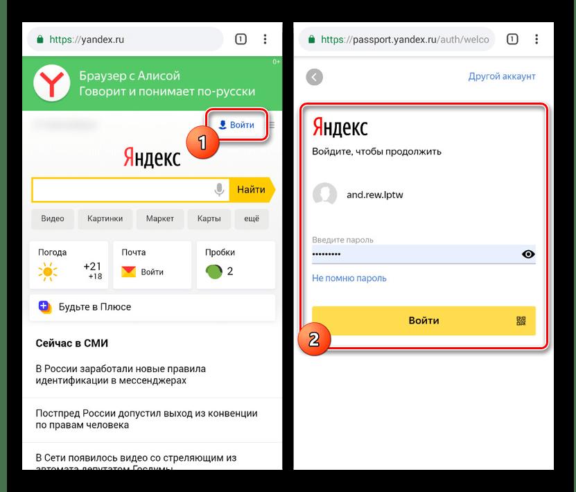 Авторизация на сайте Яндекс на Android