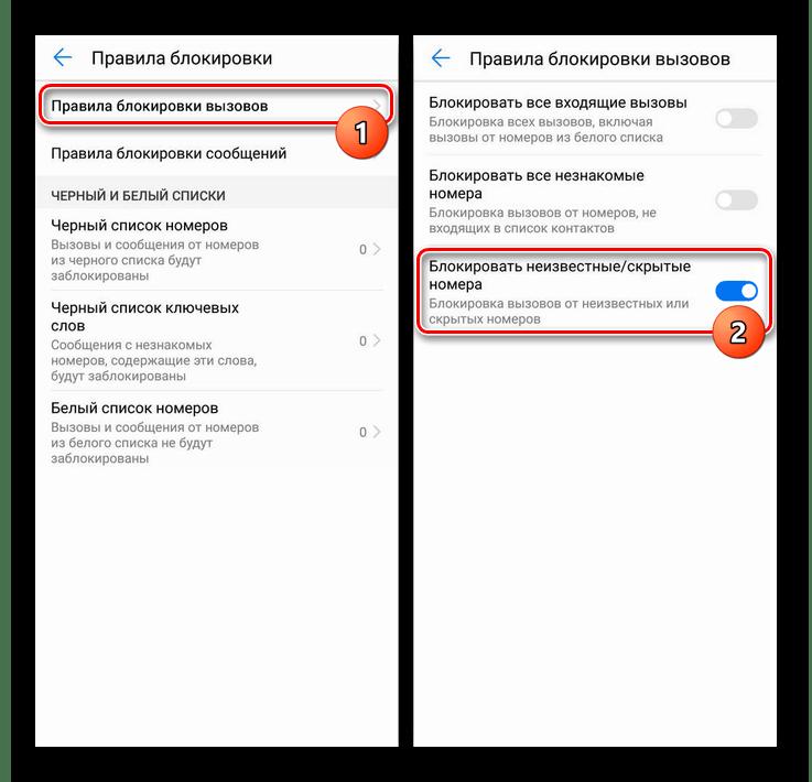 Блокировка звонков от неведомых  номеров на Android
