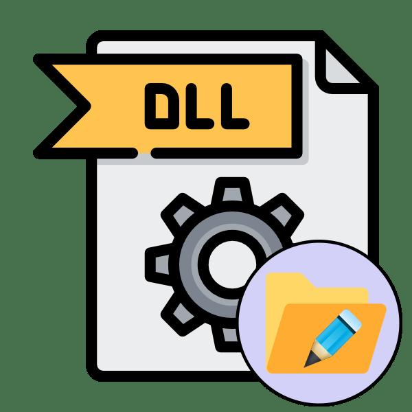 Чем открыть DLL для редактирования