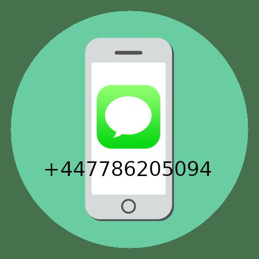 Что делать, если iPhone отправляет SMS на номер +447786205094