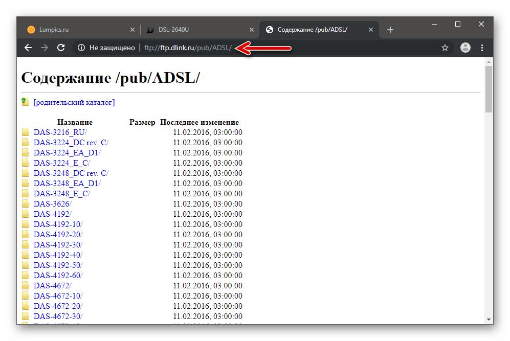 D-Link DSL-2640U FTP-сервер производителя для скачивания прошивок роутера всех трансформаций
