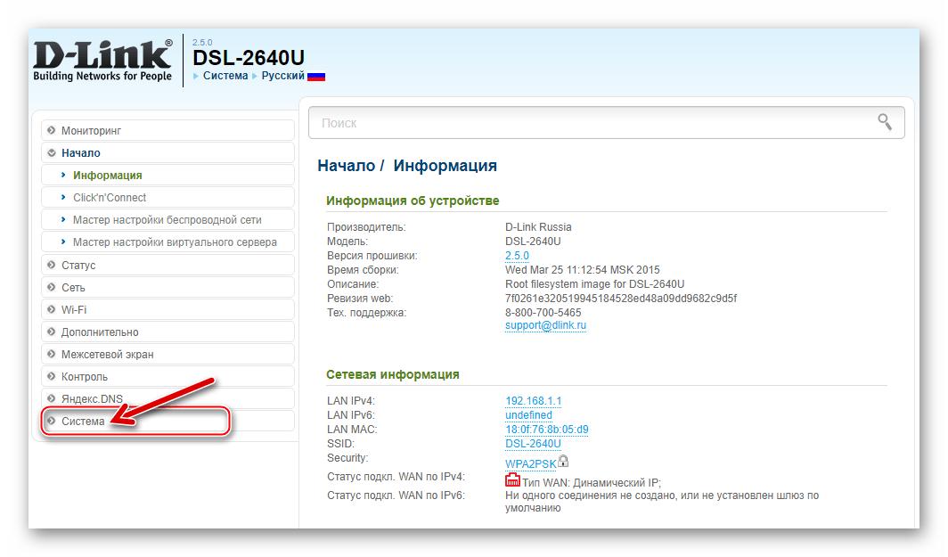 D-Link DSL-2640U Резервное копирование настроек, переход в раздел Система админки