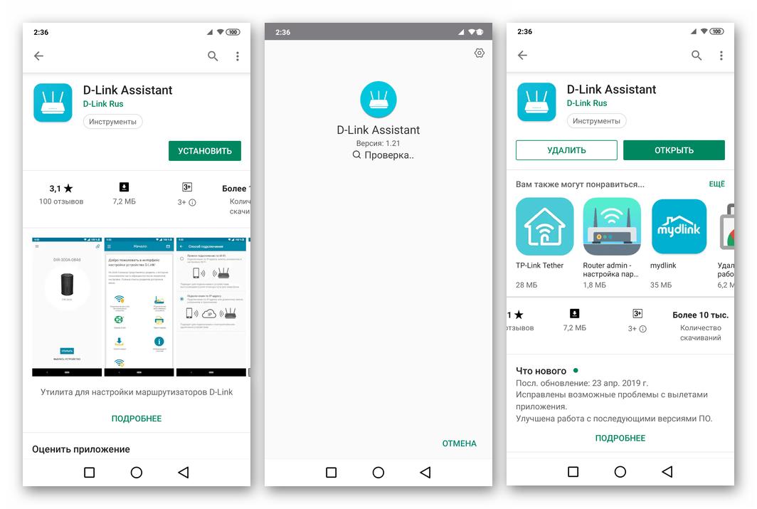 D-Link DSL-2640U Установка Д-Линк Assistant из Google Play Маркета