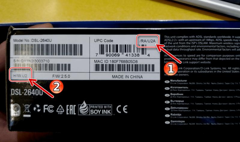 D-Link DSL-2640U установка ная ревизия (трансформация ) на упаковке устройства