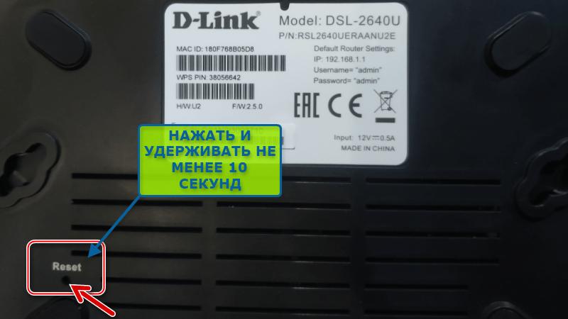 D-Link DSL-2640U кнопка Reset на корпусе роутера для сброса настроек к заводским смысла м и перезагрузки