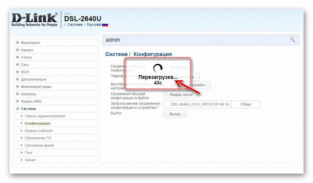 D-Link DSL-2640U ожидание перезагрузки маршрутизатора после восстановления настроек девайса