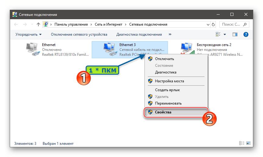 D-Link DSL-2640U переход к Свойствам сетевой карты, к коей  подключается роутер для восстановления