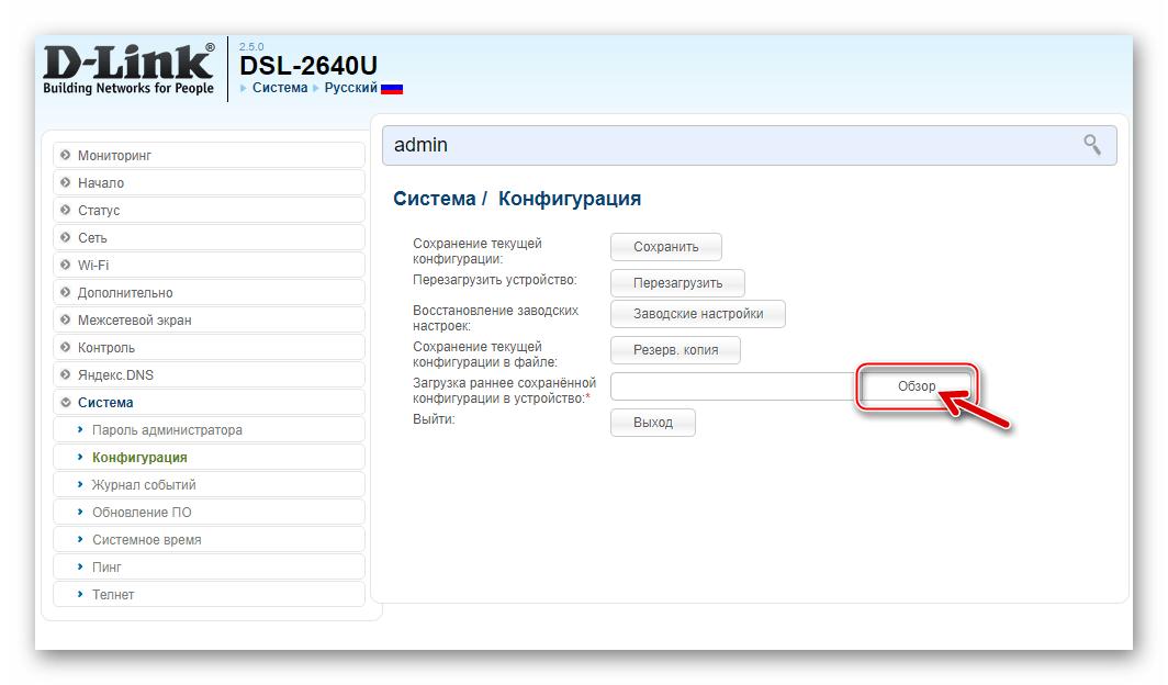 D-Link DSL-2640U переход к выбору файла бэкапа конфигурации маршрутизатора