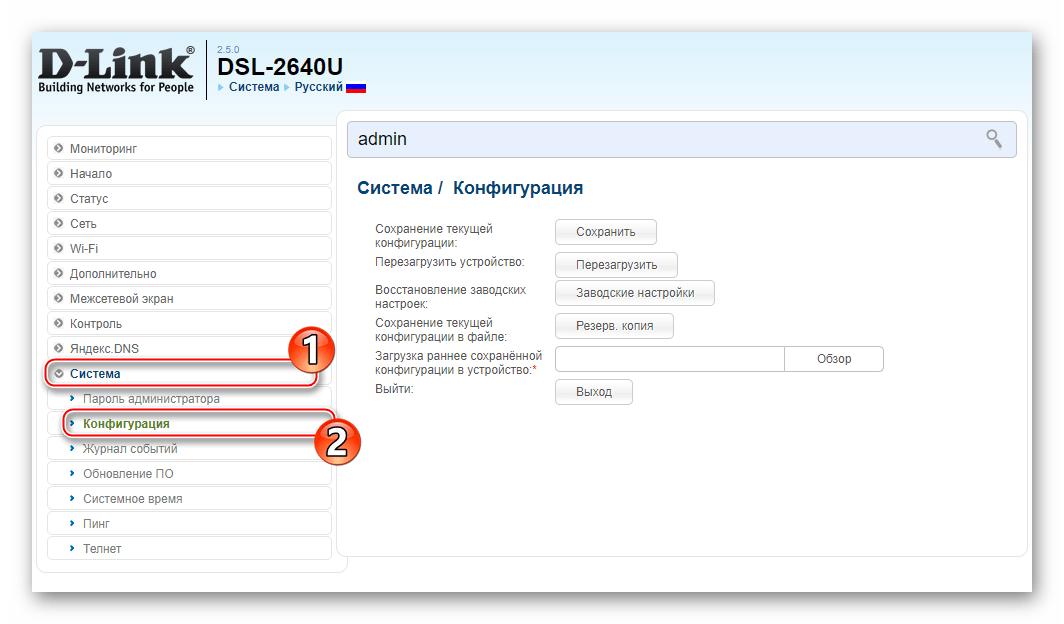 D-Link DSL-2640U переход на страницу Конфигурация раздела Система в админке роутера для сброса настроек