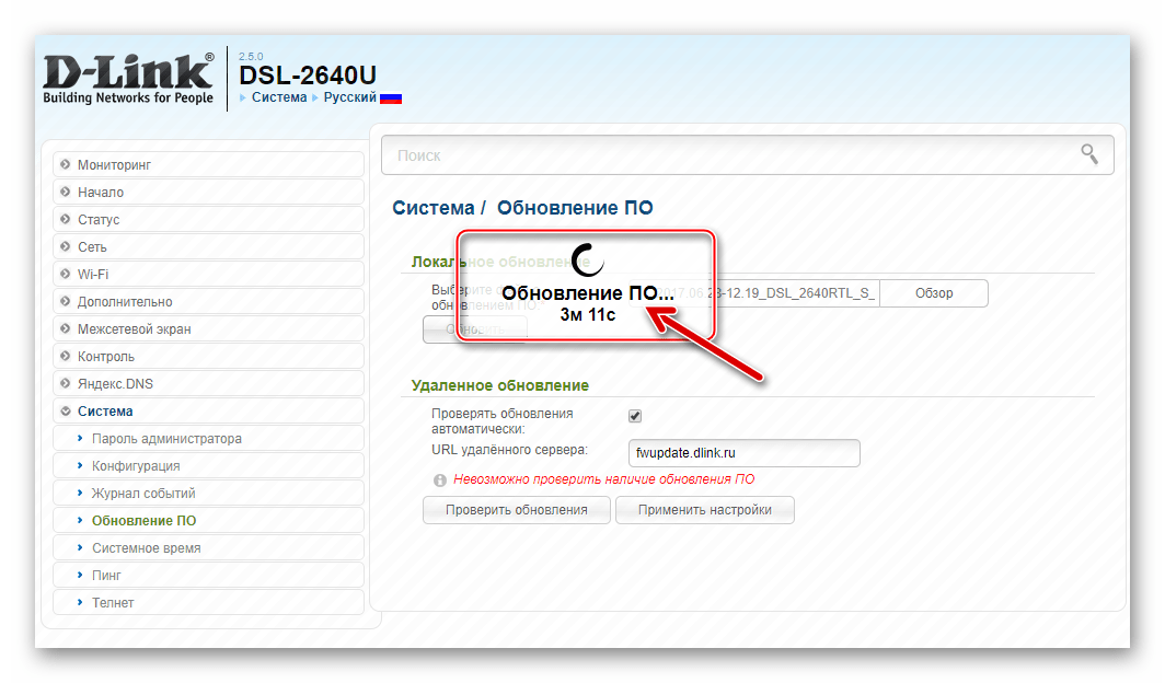 D-Link DSL-2640U процесс переустановки микропрограммы маршрутизатора