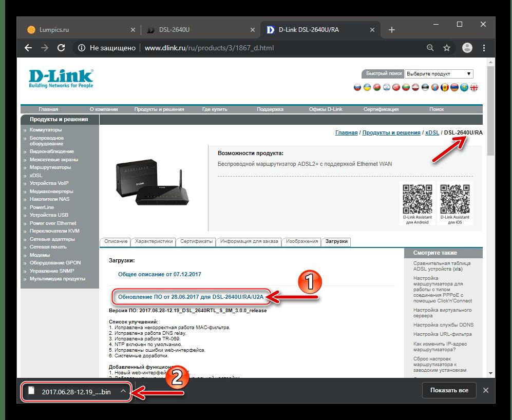 D-Link DSL-2640U скачать прошивку для маршрутизатора с официального интернет-интернет-интернет-интернет-интернет-интернет-сайта