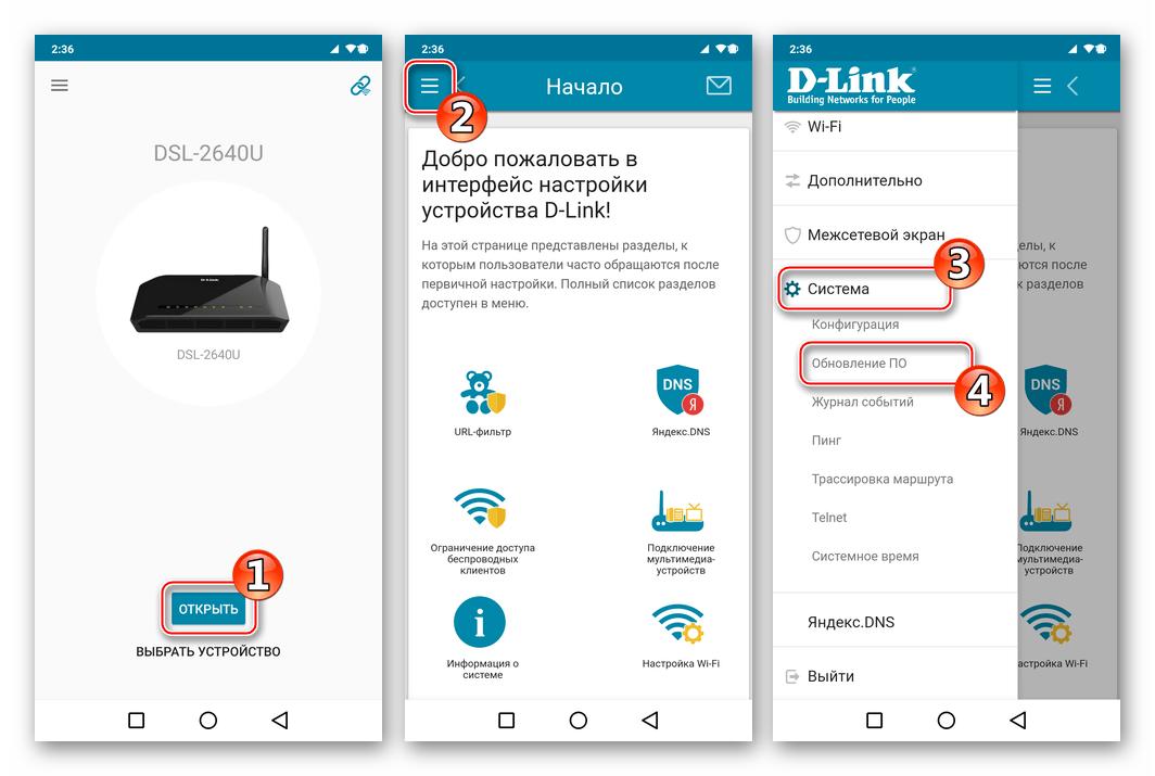 Д-Линк DSL-2640U вход в Настройки роутера через D-Link Assistant - Система - Обновление ПО