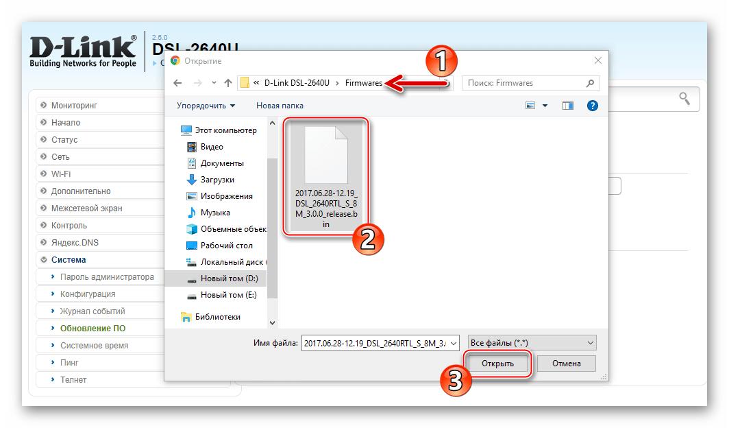 D-Link DSL-2640U выбор файла микропрограммы для прошивки в роутер на диске ПК