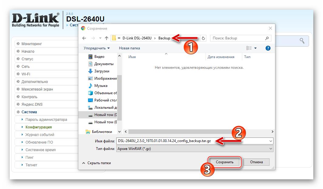 D-Link DSL-2640U выбор пути сохранения резервной копии настроек роутера