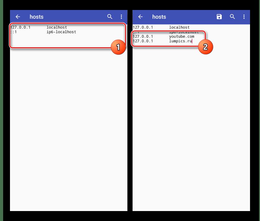 Добавление кода в файл hosts в ES Проводник на Android