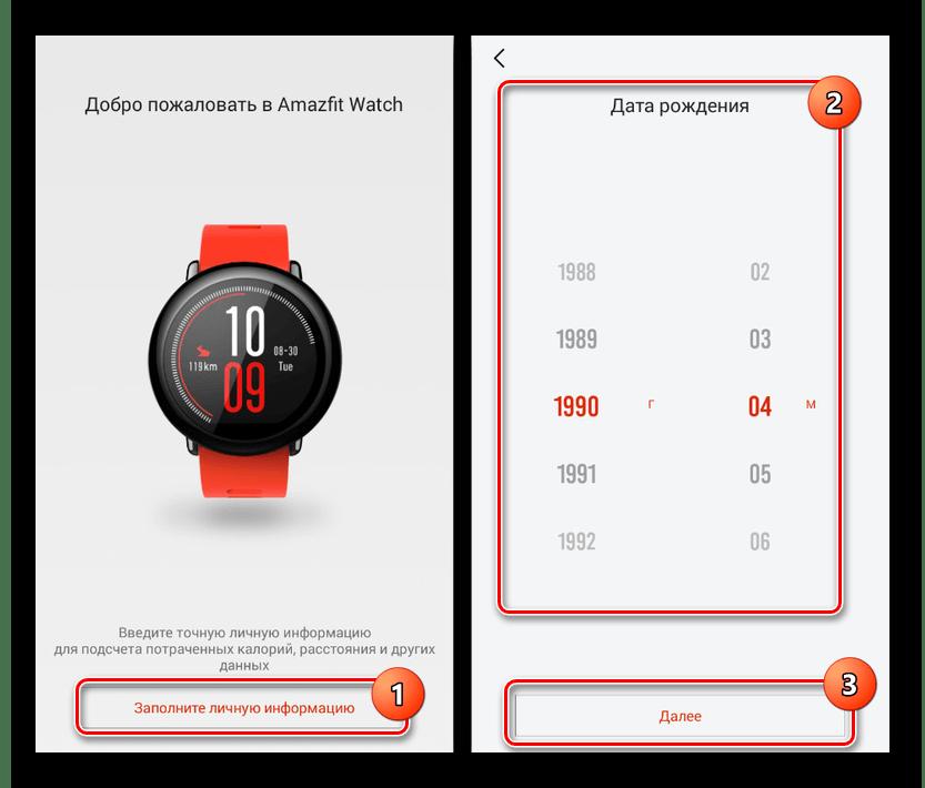 Добавление личной информации в Amazfit Watch на Android