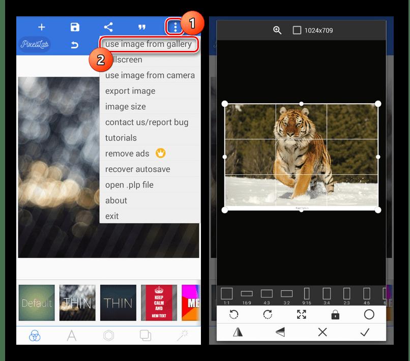 Добавление нового фона в PixelLab на Android