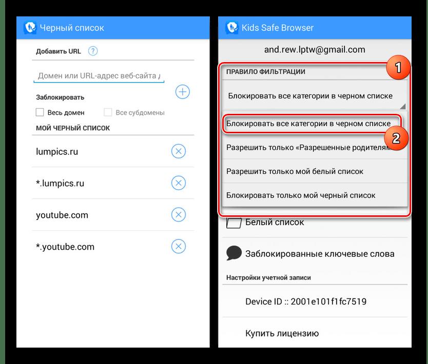 Дополнительные настройки черного списка в Safe Browser на Android