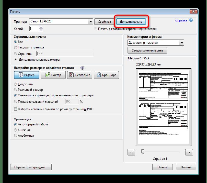 Дополнительные опции настройки печати в программе Adobe Acrobat