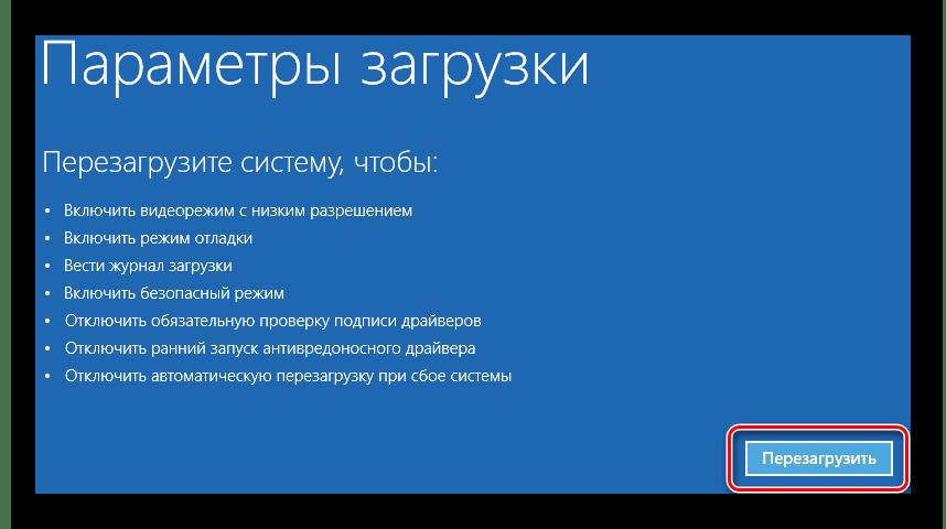 Информация о видах перезагрузки ПК в окне восстановления Windows 10