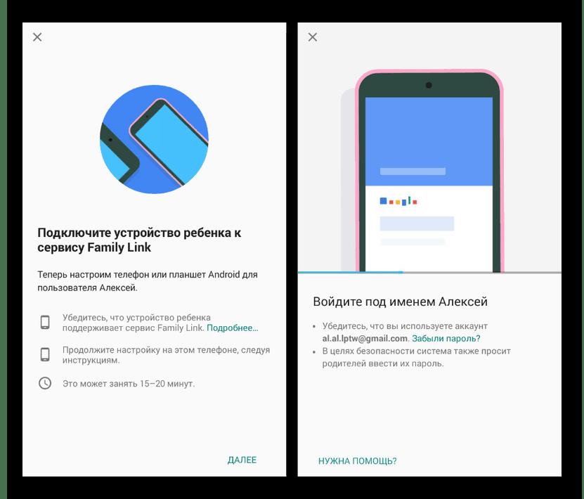 Использование приложения для родительского контроля на Android