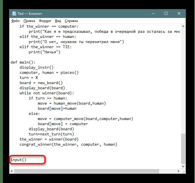 Изменение содержимого исходного кода файла формата PY