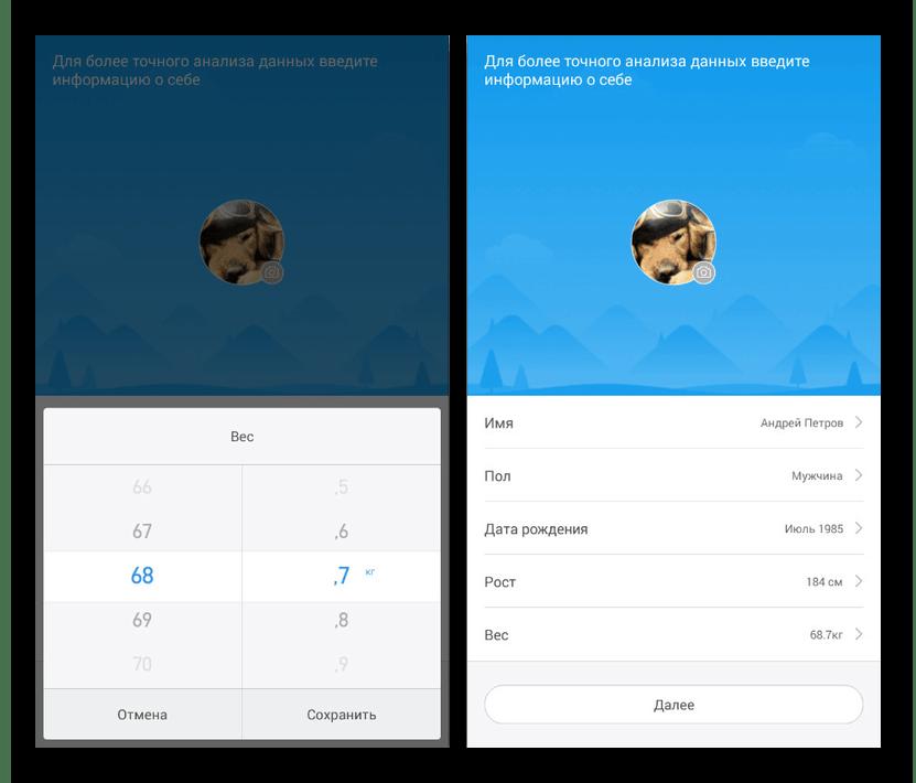 Изменение личных данных в приложении Mi Fit на Android