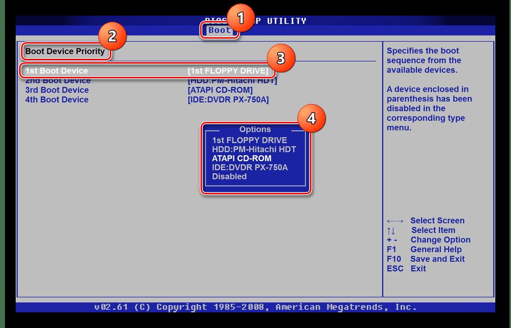 Изменение порядка загрузки дисков в BIOS