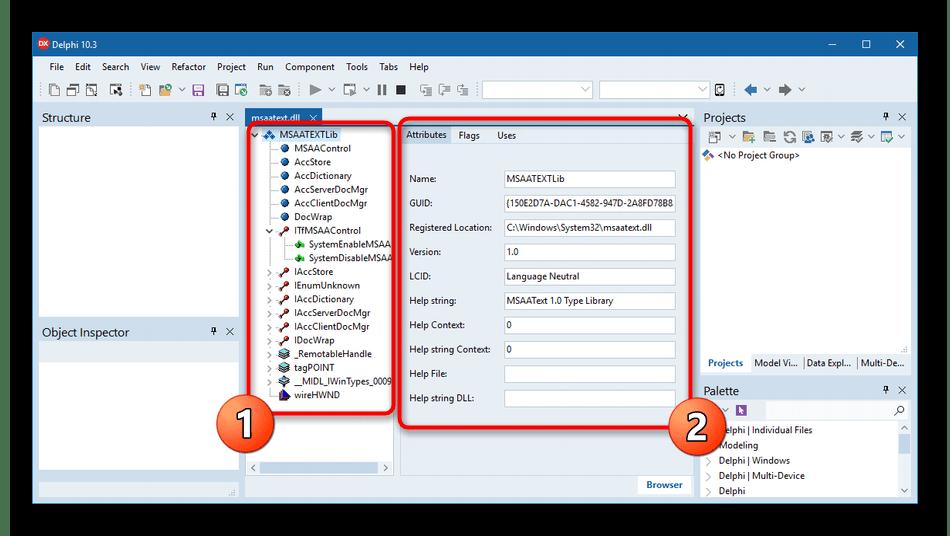 Изменение сведений о файле и его вида в программе Embarcadero RAD Studio